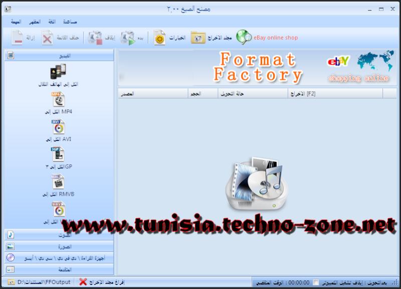تحميل برنامج تغير صيغ الفيديوهات و الاغاني FormatFactory 2.45 210