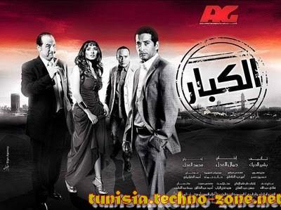 تحميل فيلم الكبار 2010 بطولة عمرو سعد و خالد الصاوي Ts 38880011
