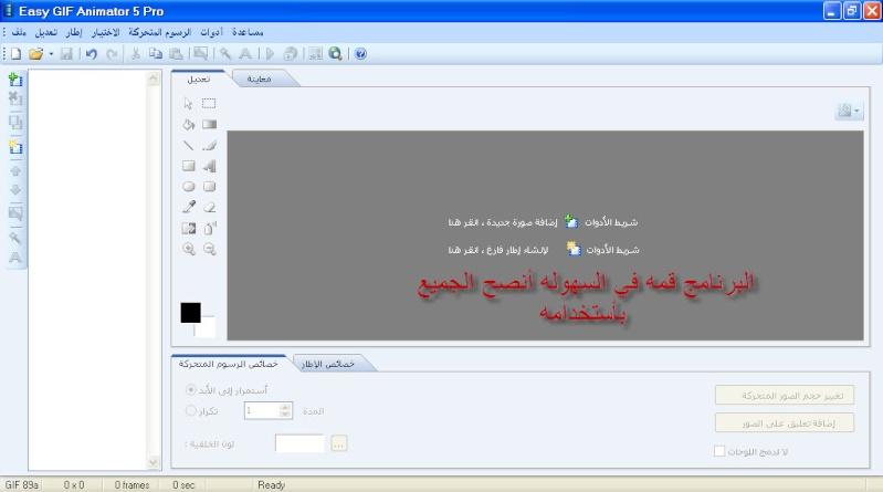 نسخه محموله عربيه مسجله من برنامج 5.2 Easy GIF Animator Oououu10
