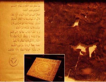 صور نادرة من رسايل الرسول صلى الله عليه وسلم لهداية عظماء الملوك للاسلام Ooouou10