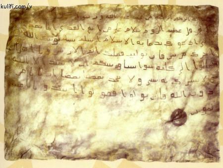 صور نادرة من رسايل الرسول صلى الله عليه وسلم لهداية عظماء الملوك للاسلام Ooouou11