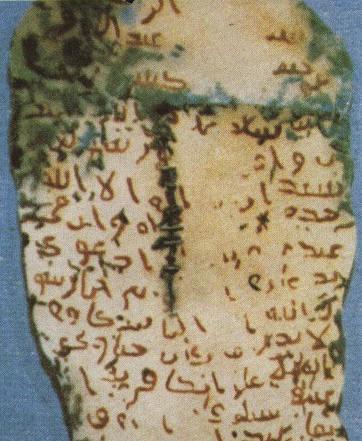 صور نادرة من رسايل الرسول صلى الله عليه وسلم لهداية عظماء الملوك للاسلام Ooouou12