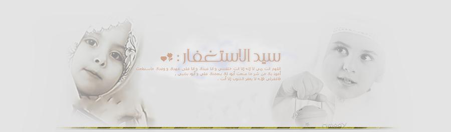 مسابقة الإستايل الرمضانى لعام 2012 لمنتدى الإبداع العربى - صفحة 8 1110
