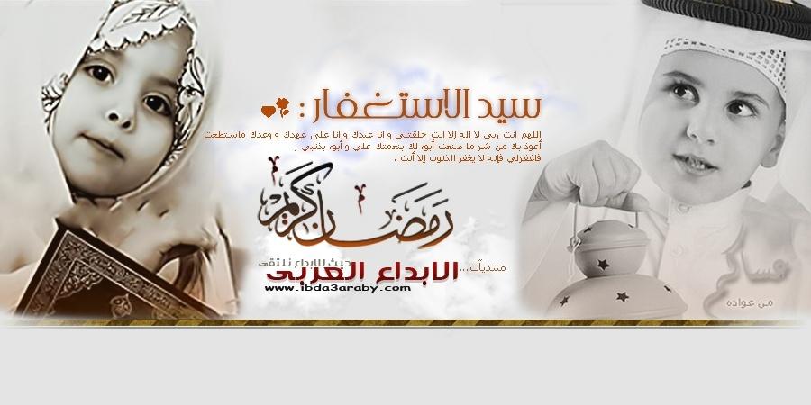 مسابقة الإستايل الرمضانى لعام 2012 لمنتدى الإبداع العربى - صفحة 8 1210