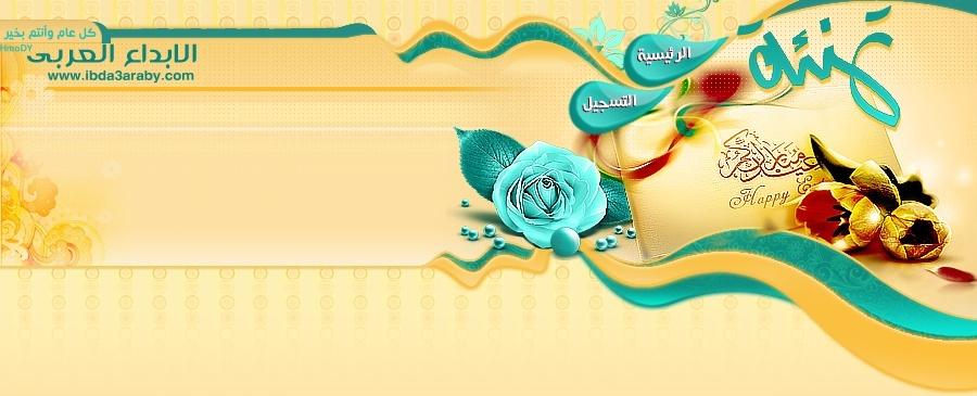 مسابقة النصف الثانى من رمضان 2012 على منتدى الإبداع العربى و أستايل عيد الفطر - صفحة 5 1212