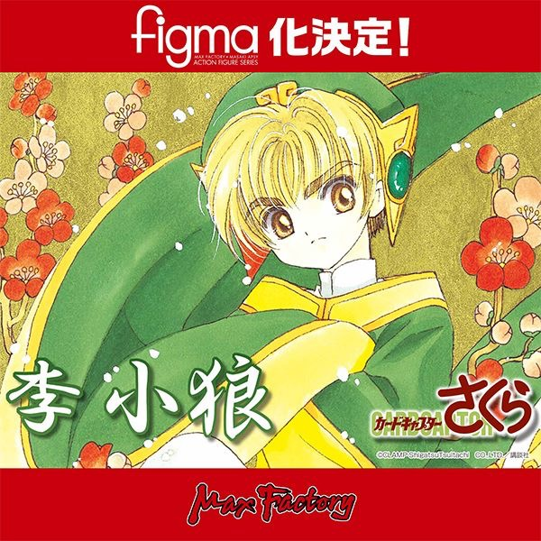 Max Factory - Sakura Card Captors (Figma) Img_3713