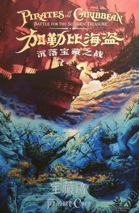 Les Posters de Shanghai Disneyland Poster15