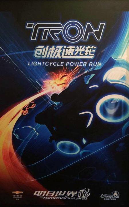 Les Posters de Shanghai Disneyland Poster16