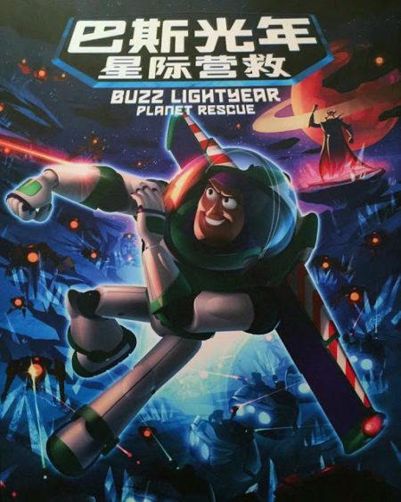 Les Posters de Shanghai Disneyland Poster17