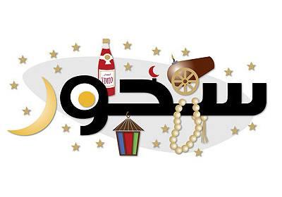 بطائق رمضانية عن السحور  10010710