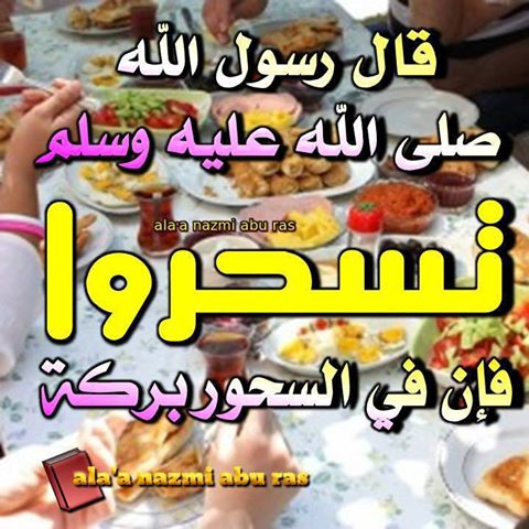 بطائق رمضانية عن السحور  66908_10