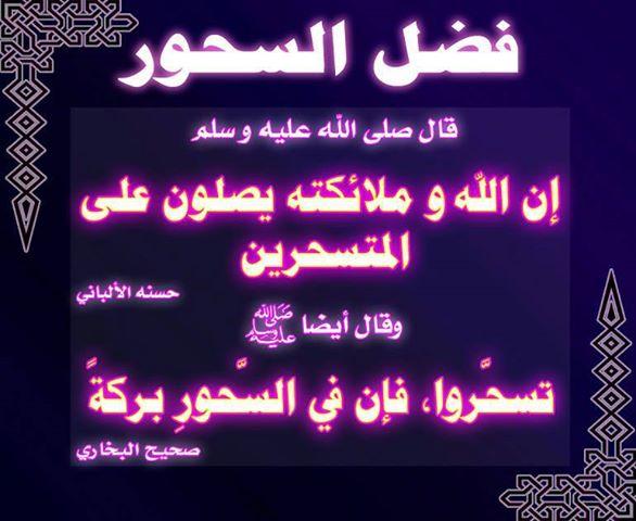 بطائق رمضانية عن السحور  7203_110
