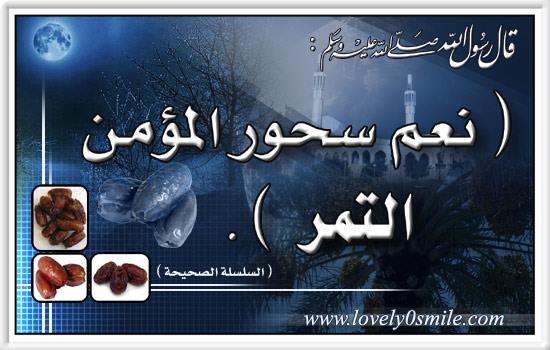 بطائق رمضانية عن السحور  94419910