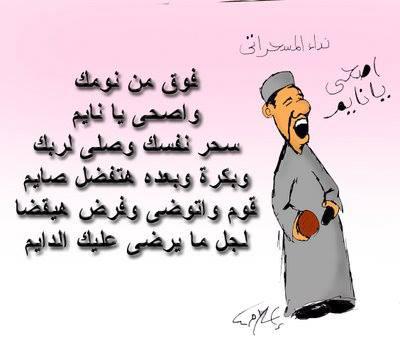 بطائق رمضانية عن السحور  97220010