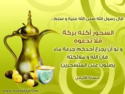 بطائق رمضانية عن السحور  Images18