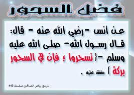 بطائق رمضانية عن السحور  Images19