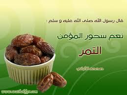 بطائق رمضانية عن السحور  Images20