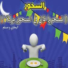 بطائق رمضانية عن السحور  Images21