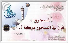 بطائق رمضانية عن السحور  Images22