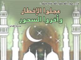 بطائق رمضانية عن السحور  Images23