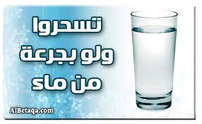 بطائق رمضانية عن السحور  Images24
