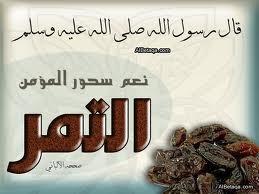 بطائق رمضانية عن السحور  Images26
