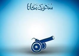 بطائق رمضانية عن السحور  Images27