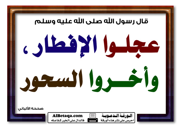 بطائق رمضانية عن السحور  Ramada11