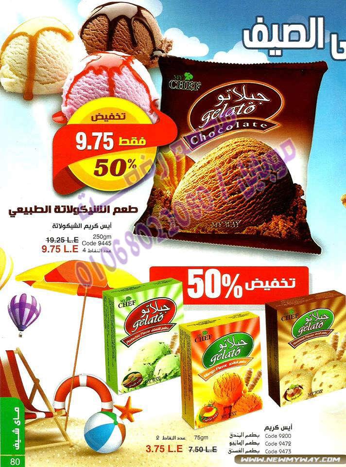 منتجات تميزت بطعم الشيكولاته من ماى واى في كتالوج اغسطس 2016 81_o11