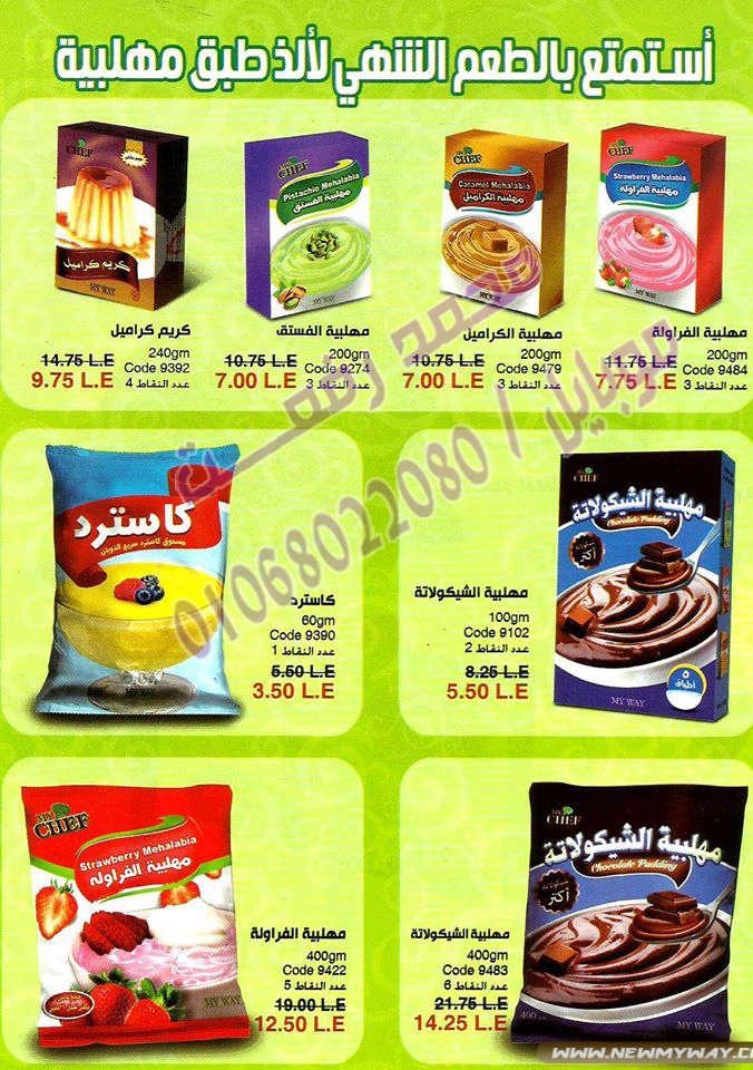 منتجات تميزت بطعم الشيكولاته من ماى واى في كتالوج اغسطس 2016 82_o11