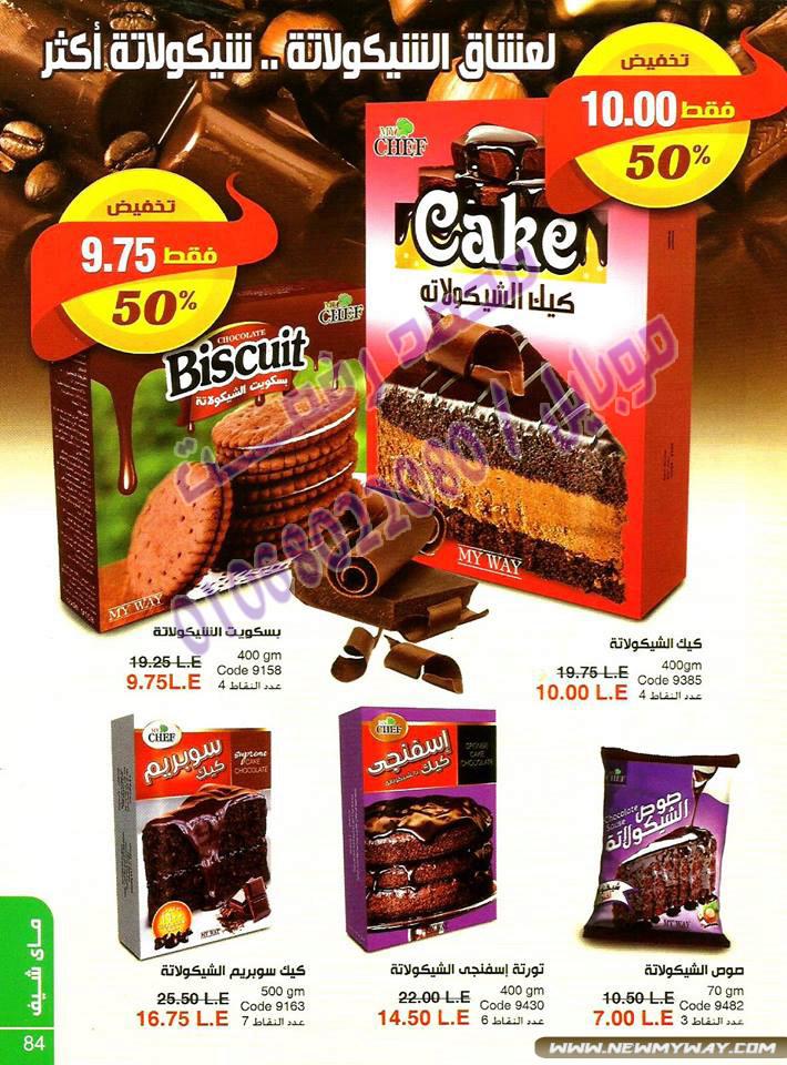 منتجات تميزت بطعم الشيكولاته من ماى واى في كتالوج اغسطس 2016 85_o11