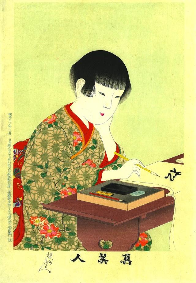 JAPON ETERNEL  - Page 4 1_1_1372