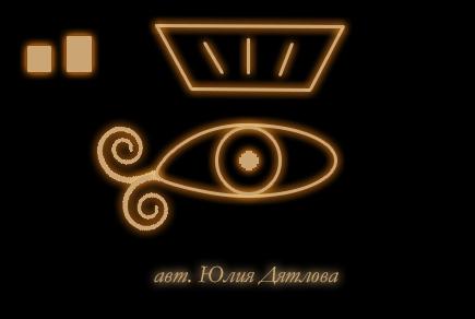 Печать для входа в пространтво Египетской магии. E510
