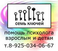психолог в Жуковском