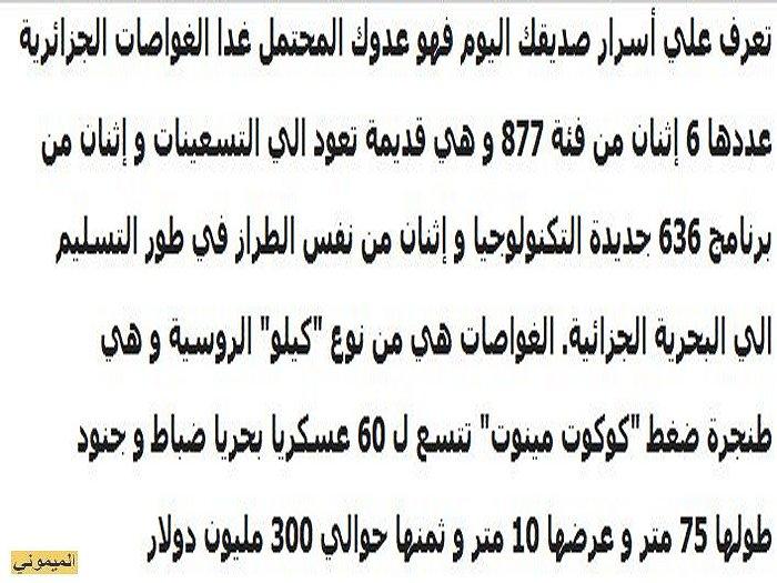 algerie - L'Armada Algerie: les sous marins kilo   الغواصات الجزائرية  Tex110