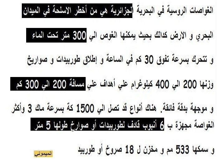algerie - L'Armada Algerie: les sous marins kilo   الغواصات الجزائرية  Tex210