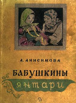 Лучшие детские книжки Советского периода Izaiaa10