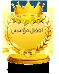 مسابقه الابداع العربي الكبرى - صفحة 3 Uo_oo11