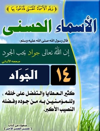 أسماء الله الحسنى Alasma11