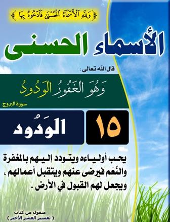 أسماء الله الحسنى Alasma12
