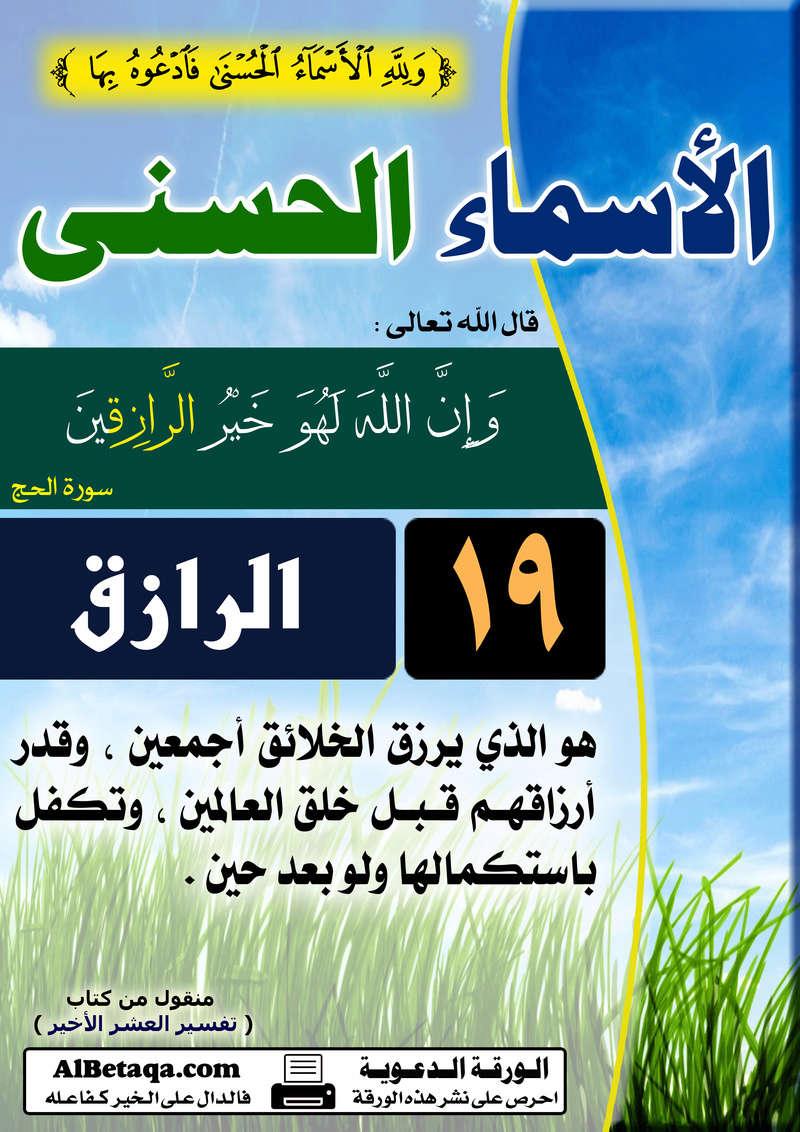أسماء الله الحسنى Alasma16