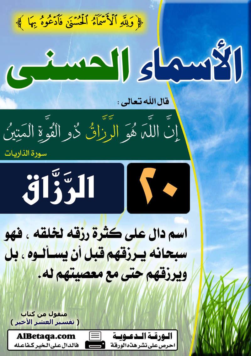 أسماء الله الحسنى Alasma17