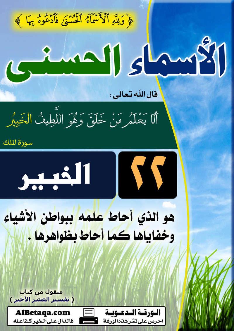 أسماء الله الحسنى Alasma19