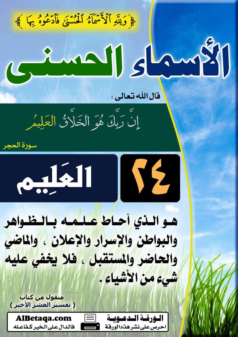 أسماء الله الحسنى Alasma21