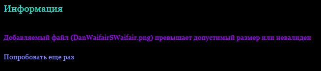 Загрузить аватар объемом больше 64 кб A8rpsl10