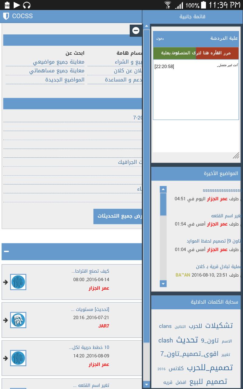 Last topic widget Screen10