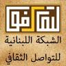 الشبكة اللبنانية