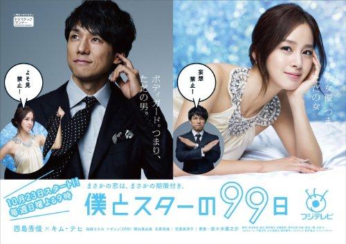[J-Drama] Boku to star no 99 nichi 51ltzb10