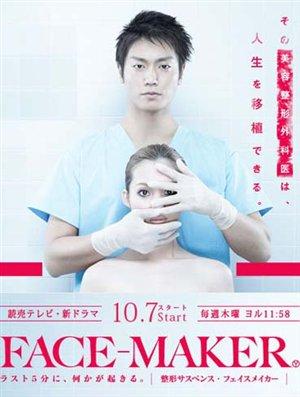 [J-Drama] Face Maker Face_m10