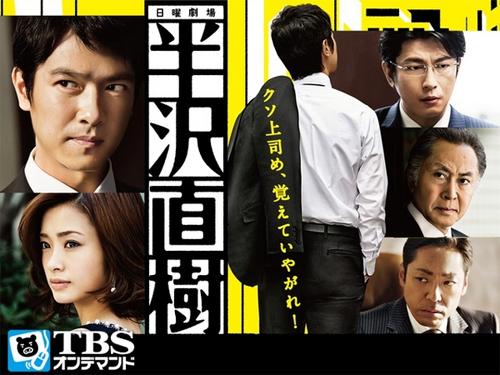 [J-Drama] Hanzawa Naoki Hanzaw10